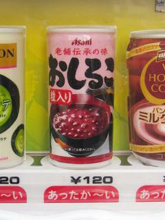おしるこ缶のサンプルの写真