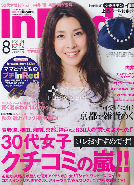 inred august 2012 japanese magazine scans