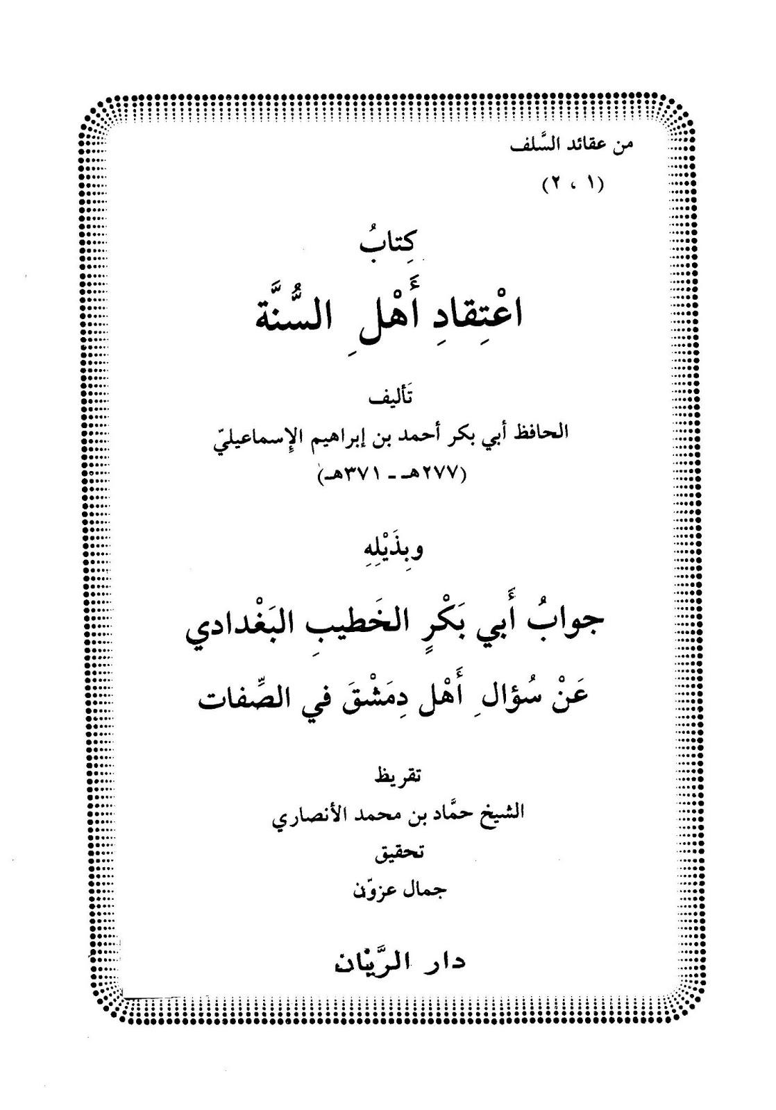 اعتقاد أهل السنة - للحافظ الإسماعيلي pdf