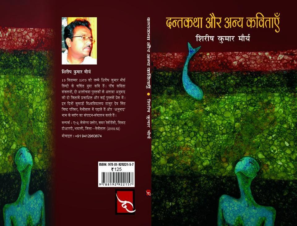 प्राप्ति सम्पर्क : 8375072473(अशोक कुमार पांडेय, दखल, नई दिल्ली)