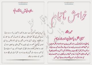 a p2 1 - Khawahish e Natamam by Humera Nigah