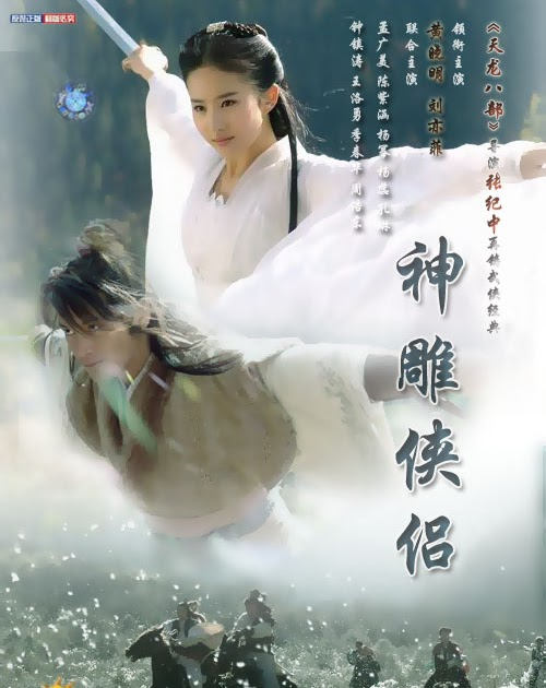 Download Komik Return of Condor Heroes ~ Blognya Yong ji