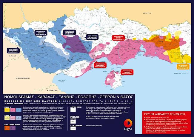 Χάρτης κάλυψης ψηφιακού σήματος για τη ψηφιακή μετάβαση της Αν. Μακεδονίας-Θράκης στις 05/09/2014…