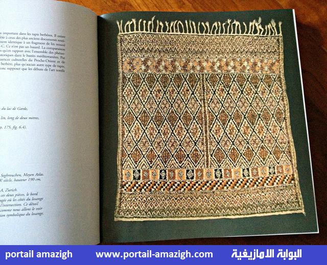 الزربية الامازيغية (البربرية) .. إحدى مظاهر الحضارة الامازيغية  berber tapis