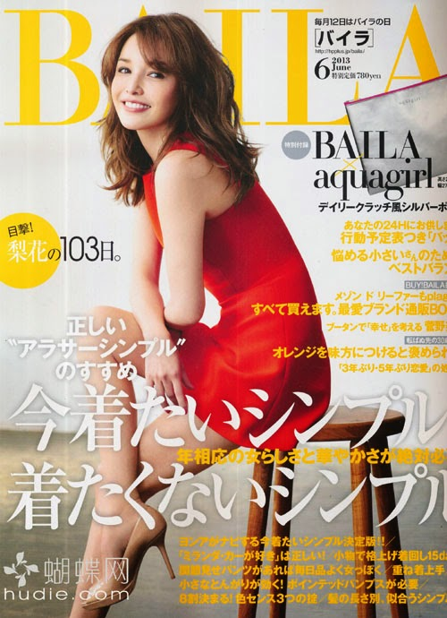 BAILA (バイラ) June 2013 Rinka 梨花