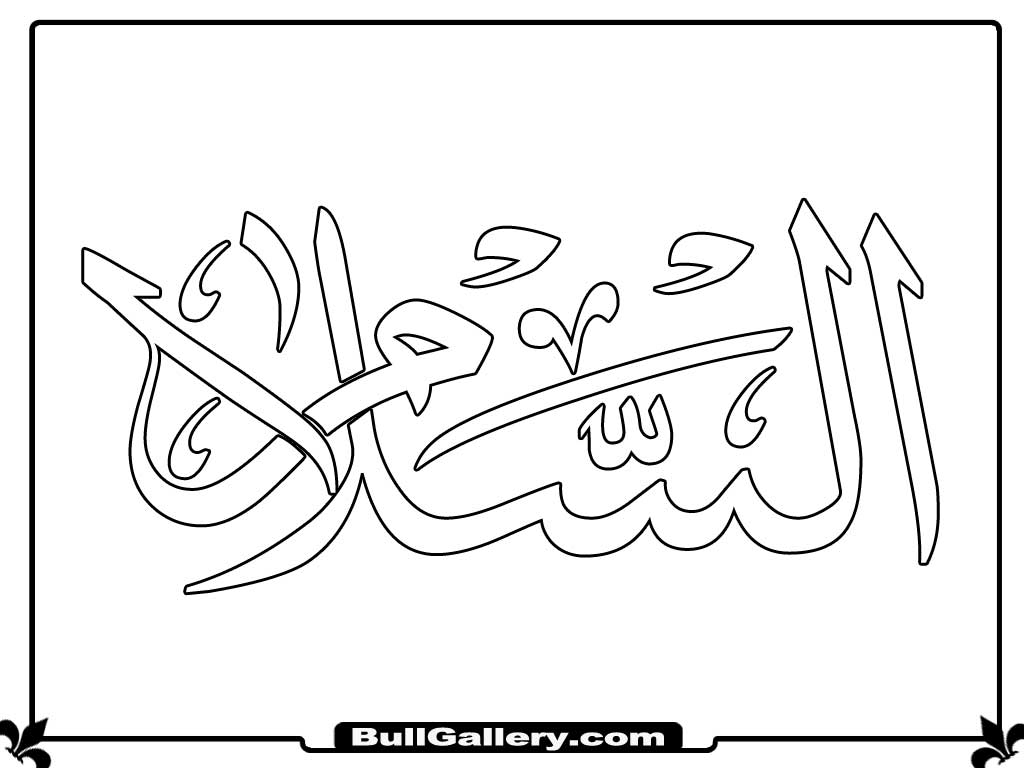 Kids Islamic Coloring Pages Allah Almighty Bull Gallery
