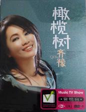 齊豫 Qi Yu: 橄欖樹 Ganlan Shu
