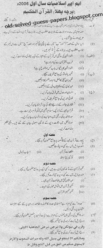 al-quran-ul-hakeem paper i