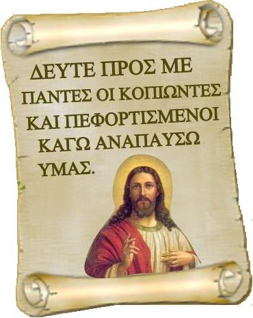 ΟΧΙ ΣΤΗΝ ΑΥΤΟΚΤΟΝΙΑ! ΝΑΙ ΣΤΗΝ ΜΕΤΑΝΟΙΑ ΚΑΙ ΣΤΗΝ ΕΞΟΜΟΛΟΓΗΣΗ!