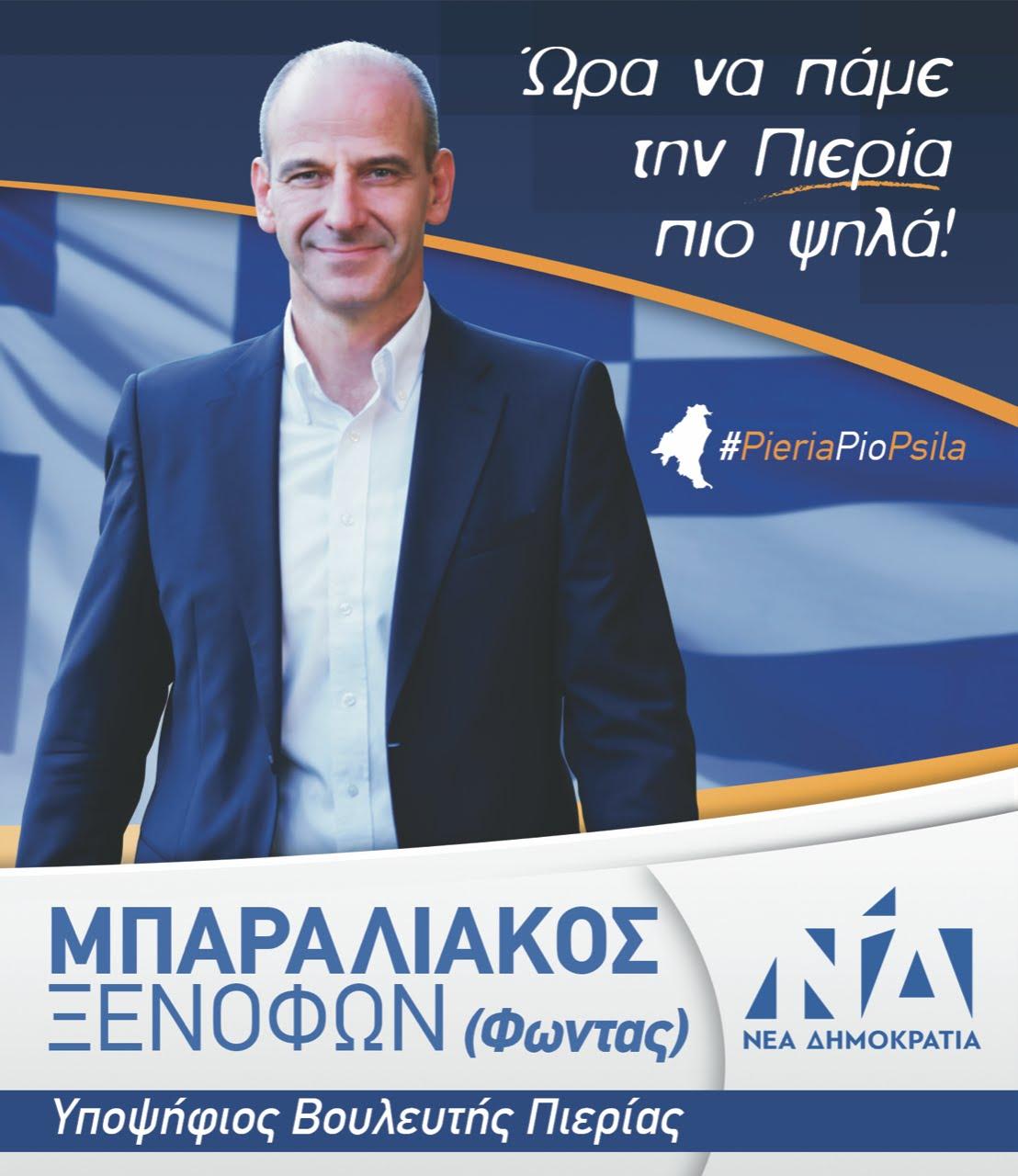 ΞΕΝΟΦΩΝ ΜΠΑΡΑΛΙΑΚΟΣ