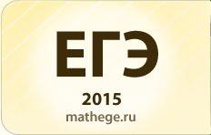 Открытый банк задач ЕГЭ по математике.