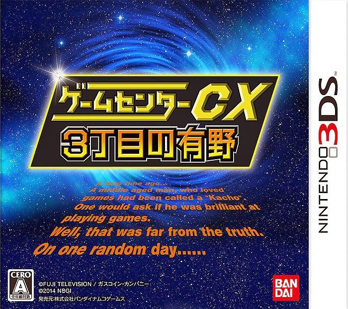http://www.shopncsx.com/gamecentercx3-choumenoarino3ds-jpn.aspx