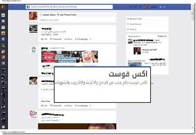 تحديث شكل الفيس بوك 2014