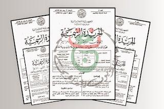 المرسوم الخاص بالقرض الاستهلاكي ينشر في الجريدة الرسمية