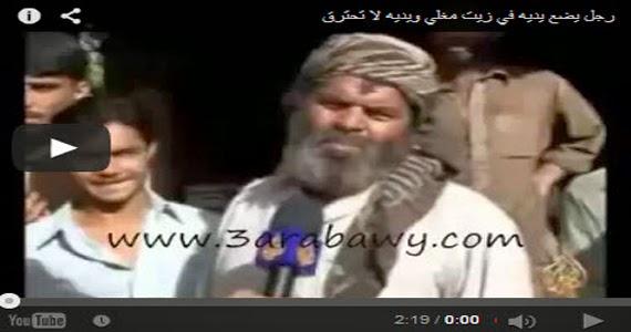 شاهد بالفيديو: رجل يضع يده فى الزيت المغلى ولا تحترق يده سبحان الله !!