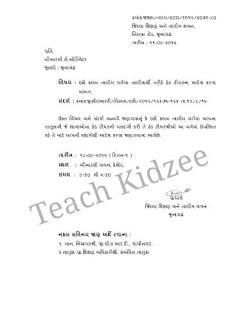 ઈકોકલબ તાલીમ બાબત પરીપત્ર જુનાગઢ જીલ્લો