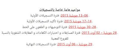 رزنامة التسجيلات الجامعية الأولية 2015- 2016 و الطعون والتسجيلات النهائية