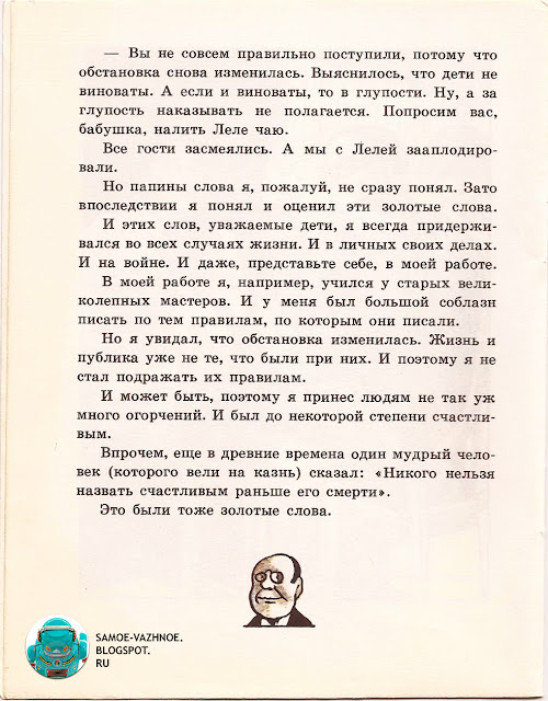 Советские книги для детей сайт СССР старые из детства