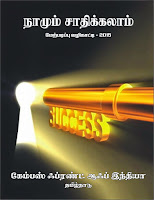 Career Guidance Book