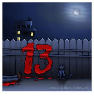 Пятница, 13 - открытки