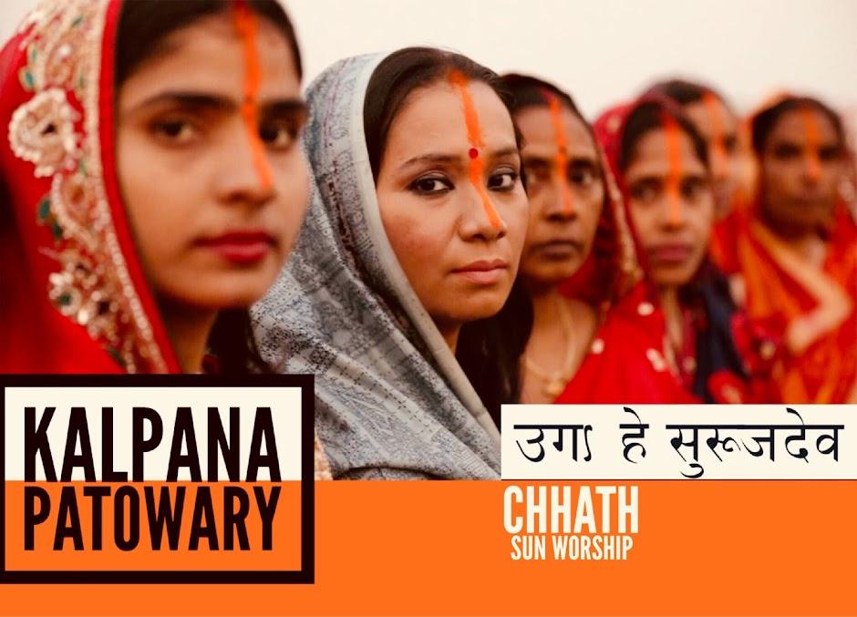 (छठ) Chhath Song 2017