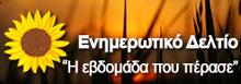 ΕΝΗΜΕΡΩΤΙΚΟ ΔΕΛΤΙΟ ΟΠ