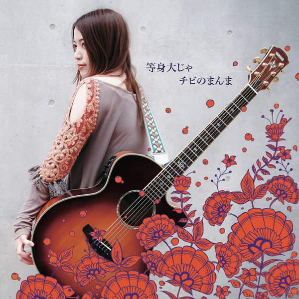 [Album] 三柏スイ – 等身大じゃチビのまんま (2015.08.05/MP3/RAR)