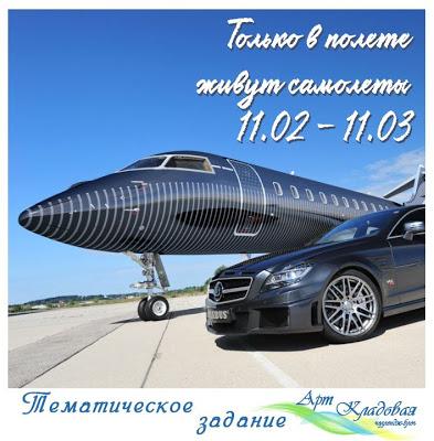 """ТЗ """"Только в полете..."""" 11/03"""