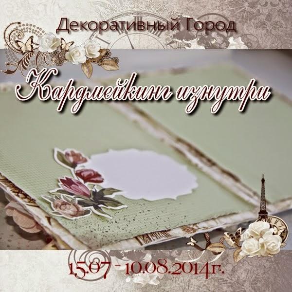 http://dekograd.blogspot.ru/2014/07/blog-post_15.html