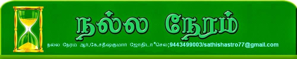 ஜோதிடம்| நல்ல நேரம்|Astrology