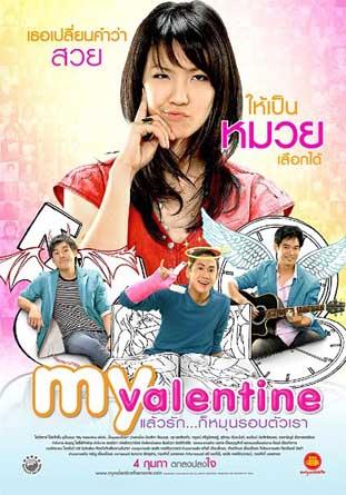 My Valentine (2010) DVDRip