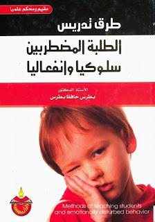 كتاب طرق تدريس الطلبة المضطربين سلوكيا وانفعاليا - بطرس حافظ بطرس