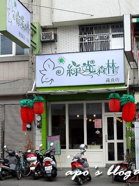 埔里素食-綠光森林蔬食坊