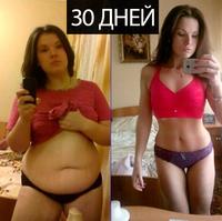 Сбросить 10 кг за месяц девушке