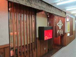 駅前食堂「中野藩」 2000 旭川