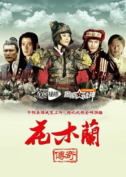 Legend Of Hua Mulan 2012 poster