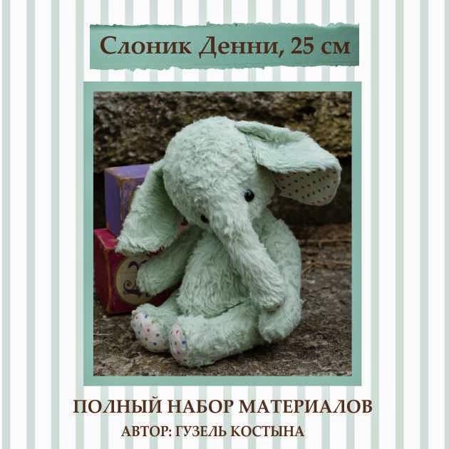 Гузель Костына,слоники, мишки тедди,сшить слоник,купить набор