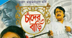 Chander Bari kolkata Bangla Full Movie Online Watch