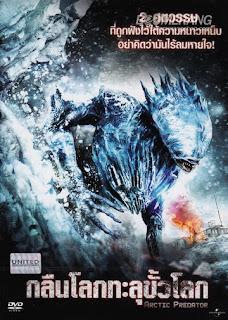 Arctic Predator กลืนโลกทะลุขั้วโลก