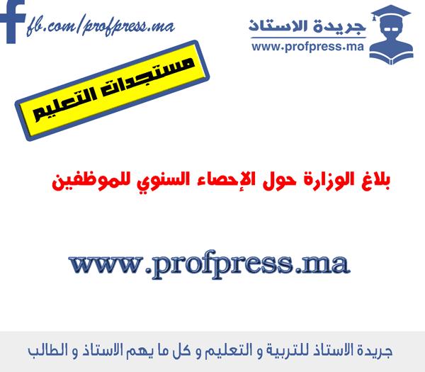 بلاغ وزارة التربية الوطنية حول إحصاء الموظفين السنوي