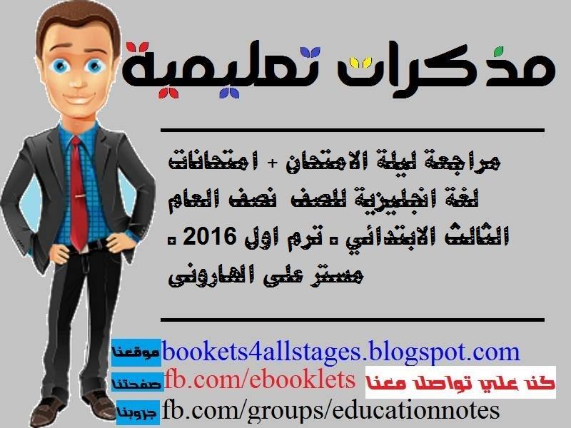 مراجعة ليلة الامتحان + امتحانات نصف العام لغة انجليزية للصف الثالث الابتدائي - ترم اول 2016 - مستر على الهارونى