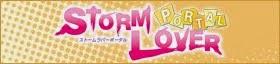 STORM LOVER ポータルサイト