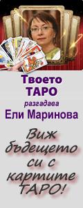 Ели Маринова, карти Таро