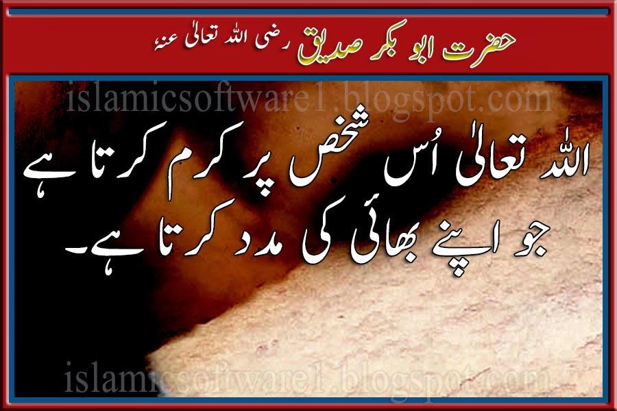 hazrat abu bakr in urdu
