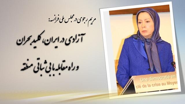مريم رجوي در مجلس ملي فرانسه: