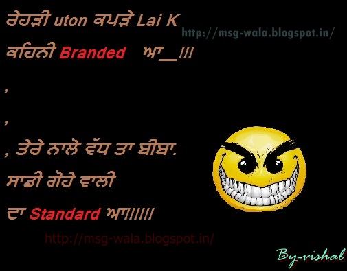 SHAYARI: Funny wallpapers, Funny sms, funny punjabi wallpapers, Very ...