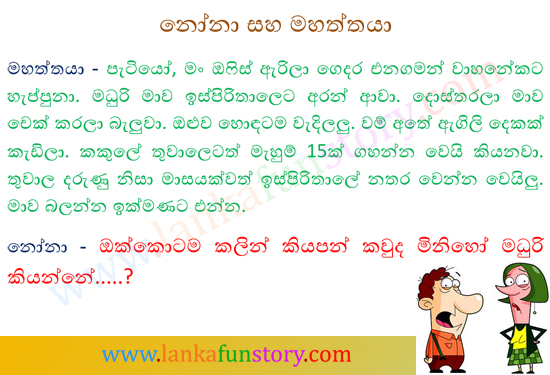 Lanka Jokes-Wife and Husband
