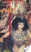http://books.google.com.pk/books?id=HJhnAgAAQBAJ&lpg=PP1&pg=PP1#v=onepage&q&f=false