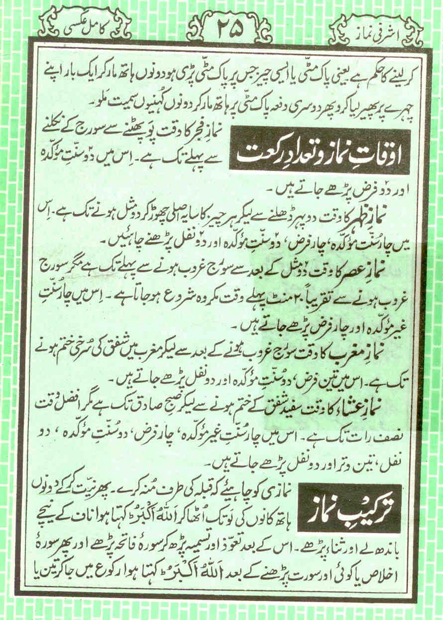 urdu naat download mp4 converted