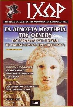 ΙΧΩΡ τχ. 130